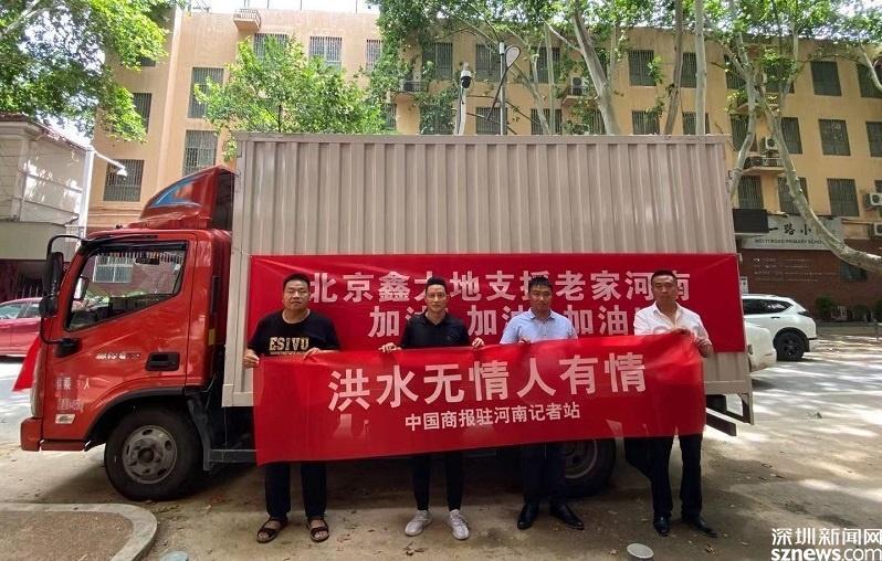 退役军人企业家驱车千里向河南灾区捐赠急需物资