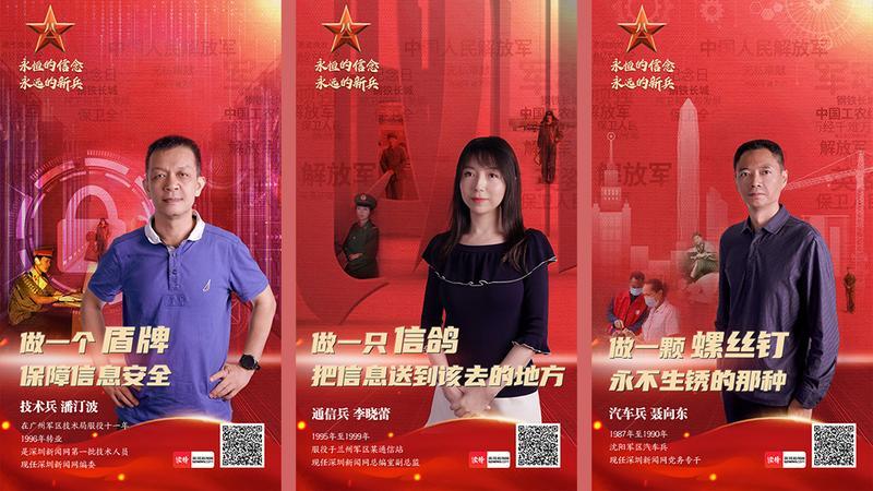 金戈铁马 ,赤胆忠心——深圳新闻网的退役军人们