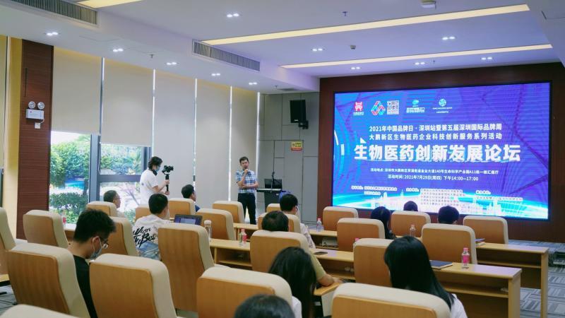 打造生物医药名片 大鹏新区举办第五届深圳国际品牌周分会场论坛