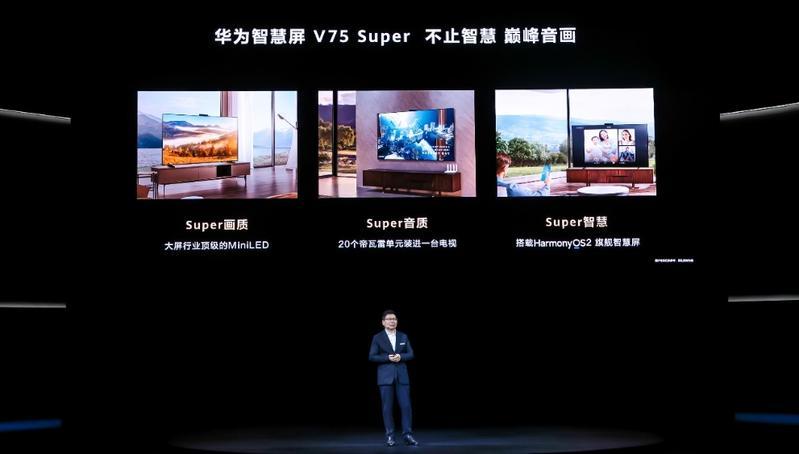 华为智慧屏 V75 Super实力诠释巅峰音画新体验首款98英寸智慧屏亮相