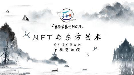 深圳首届数字艺术交流酒会在深业上城海涵艺术空间圆满举行!