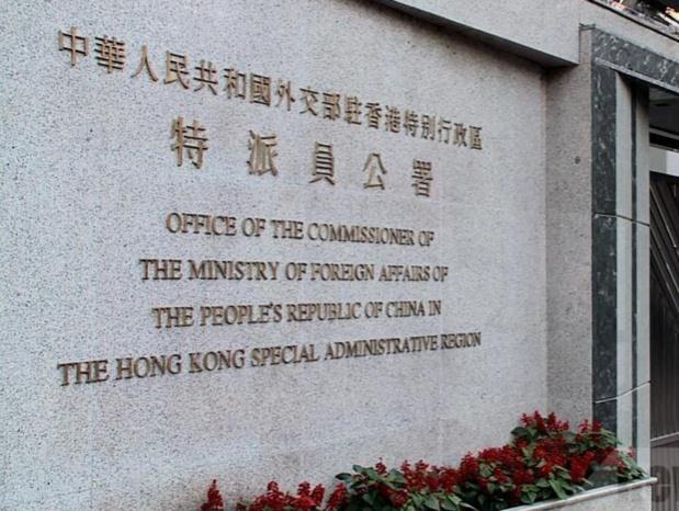 外交部驻港公署敦促外国政客立即停止干扰香港特区司法机关依法办案