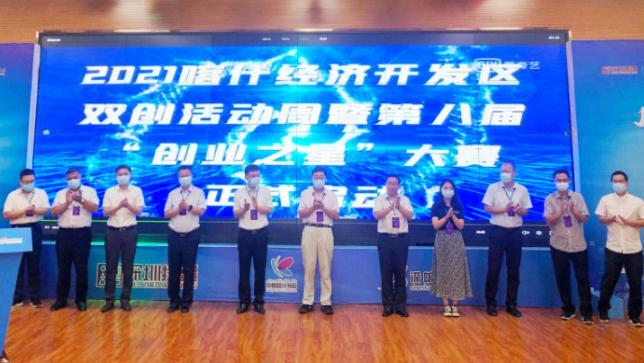 """2021喀什经济开发区双创活动周暨第八届""""创业之星""""大赛正式启动!"""