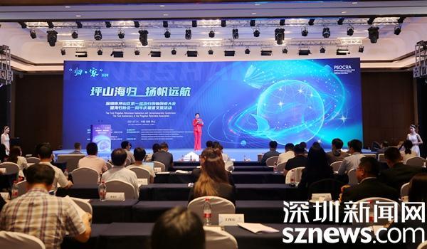 坪山区举办第一届海归创新创业大会