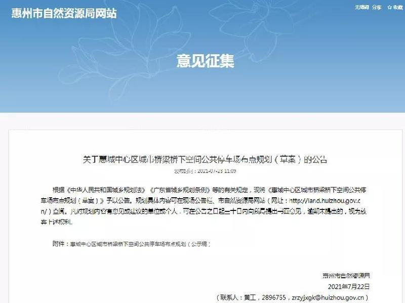 惠州市区拟新增11处桥下停车场,具体选址规划正在公示