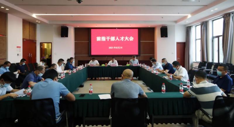 深圳援疆前指学习贯彻落实第八次全国对口支援新疆工作会议精神