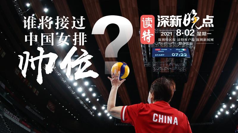读特深新晚点|谁将接过中国女排帅位?(2021年8月2日)