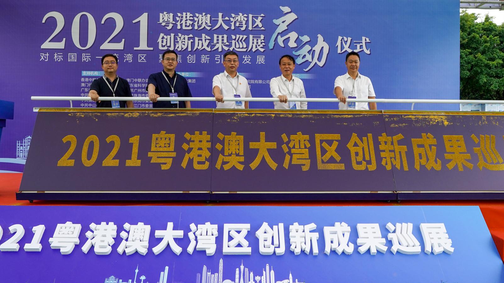 2021年粤港澳大湾区创新成果巡展在深圳启动