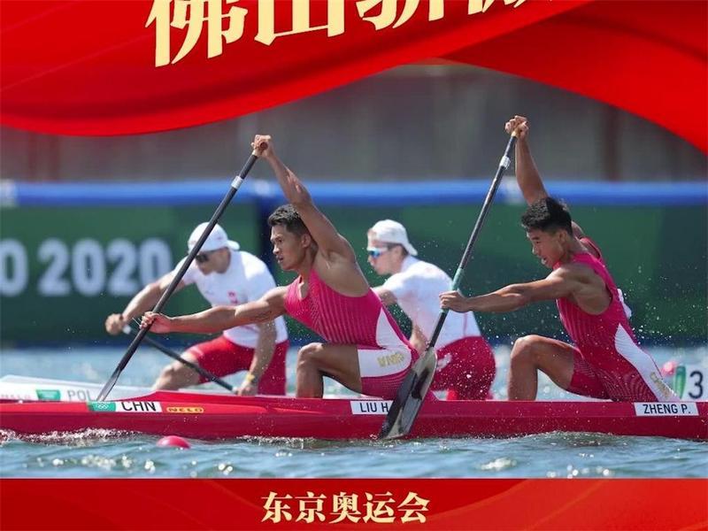 摘银!佛山健将郑鹏飞获中国队本届奥运皮划艇项目首枚奖牌