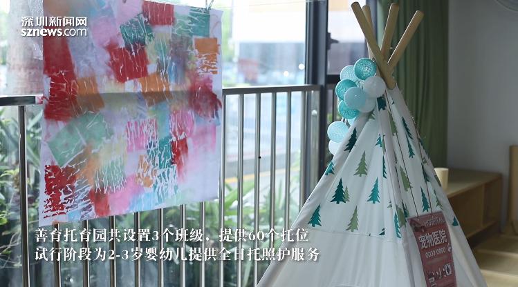 深圳市首家公立医院办普惠性托育园来了!