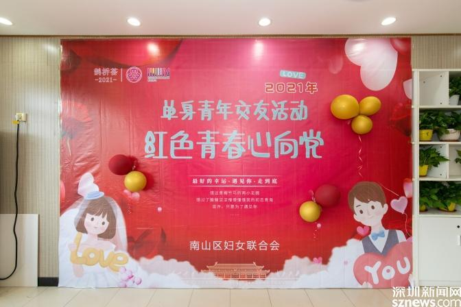 """南山区妇联举办""""红色青春心向党""""交友活动"""