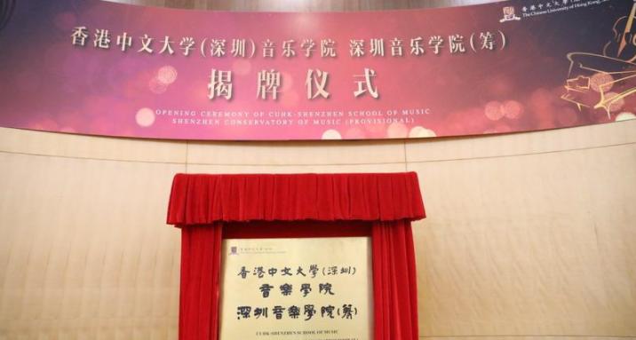 港中大(深圳)音乐学院正式揭牌成立 首批录取8名学生