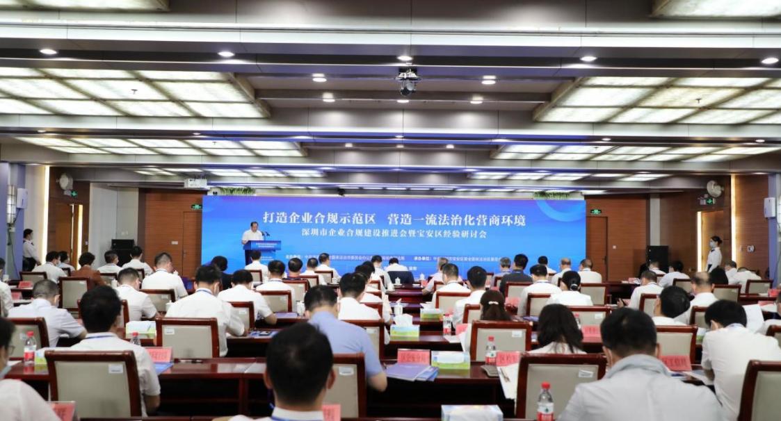 深圳按下全面推进合规建设快进键 宝安区经验获推介