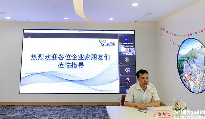 助力战略新兴产业加速崛起 盐田举办线上招商推介会