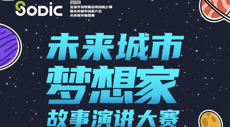 """2021全球开放数据应用创新大赛畅想比赛""""未来城市梦想家""""故事演讲大赛部分作品来啦!"""