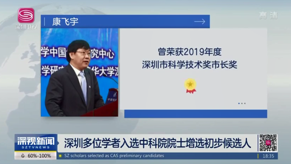 深圳多位学者入选中科院院士增选初步候选人