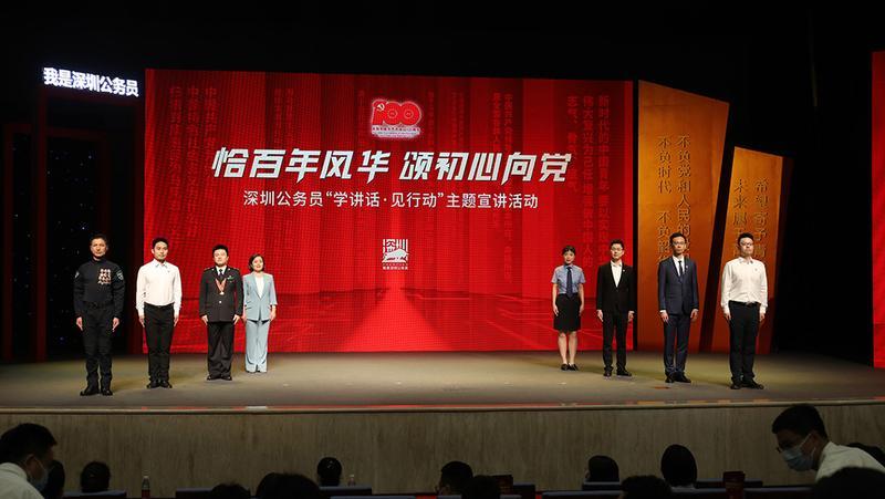 """8位深圳公务员上讲台 """"话""""你知特区公务员的拓荒故事"""