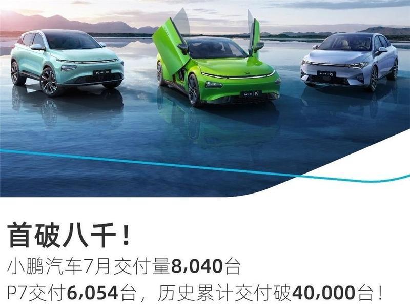 小鹏汽车7月交付量再创新高,P7交付突破4万