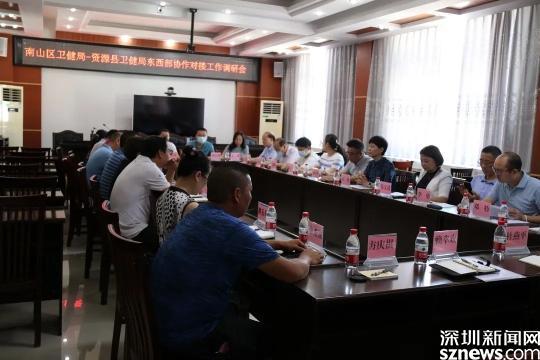 南山区委卫生工委调研组到广西资源县、龙胜县开展东西部协作调研对接