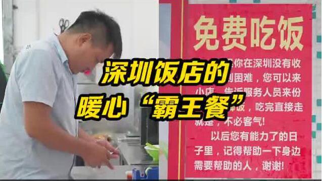 """深圳暖心""""免费猪脚饭""""饭店走红,老板回应"""