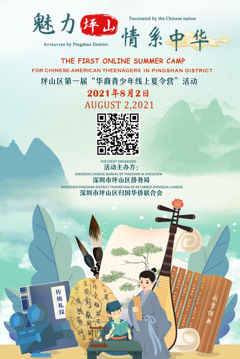 Chinese Traditional Culture Summer Goes Live, Make Staycation A Fun Vacation
