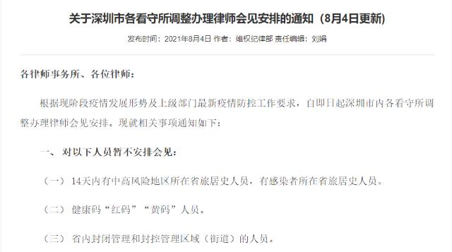 深圳各看守所调整律师会见安排:暂停现场会见,仅安排视频会见