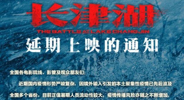 因疫情,原定于8月12日上映的电影《长津湖》延期