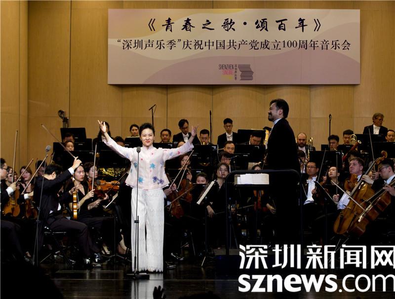 """雷佳领衔 """"深圳声乐季""""庆祝建党百年音乐会在龙岗激昂唱响"""