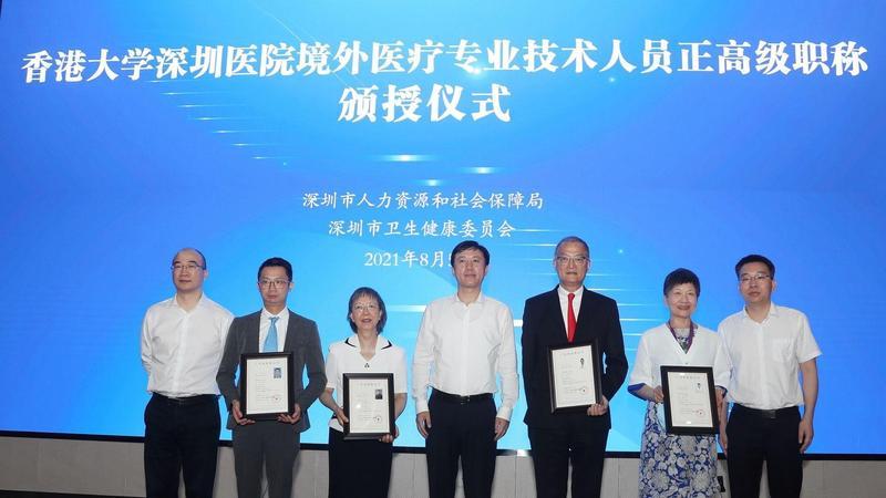 全国首批!深圳为37名港籍医务人员颁发高级职称