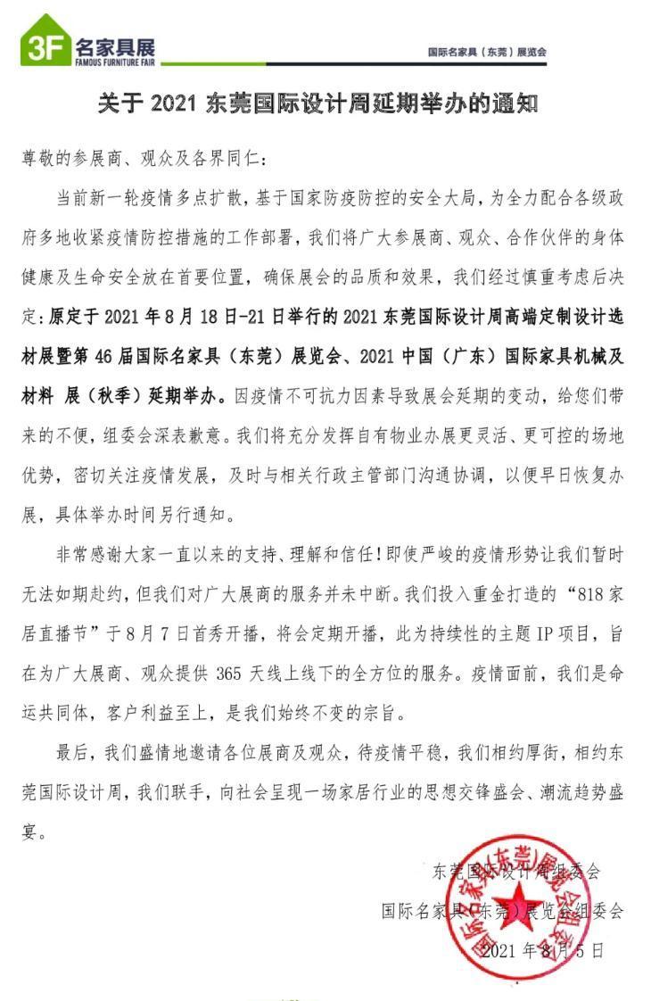 2021东莞国际设计周将延期举办
