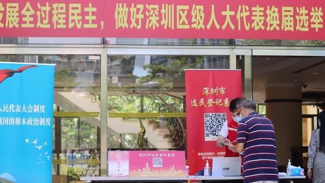 各区人大换届选举开启 手机扫一扫完成选民登记