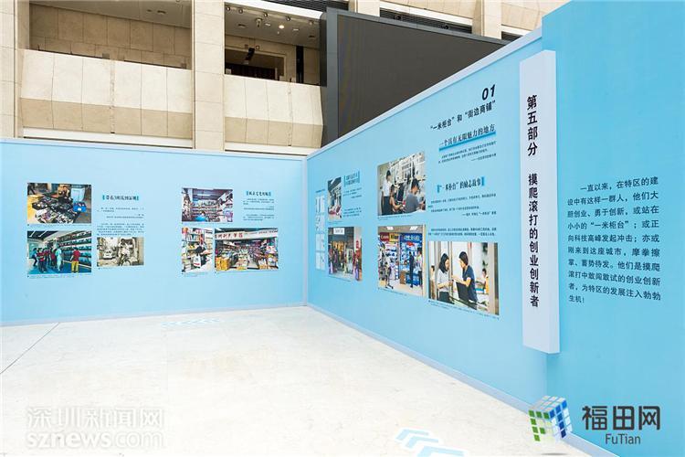 """2000万深圳人是如何奋斗打拼的?深圳博物馆举办""""追梦——我和深圳的故事""""展览"""