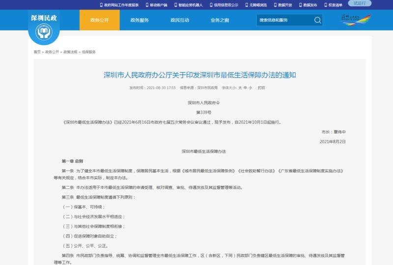 深圳市最低生活保障办法发布 保障范围扩大至部分非深户籍