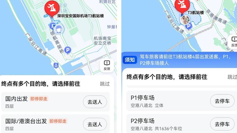 """精准定位、场景选择!""""一键导航""""让你往来深圳机场轻松省心"""