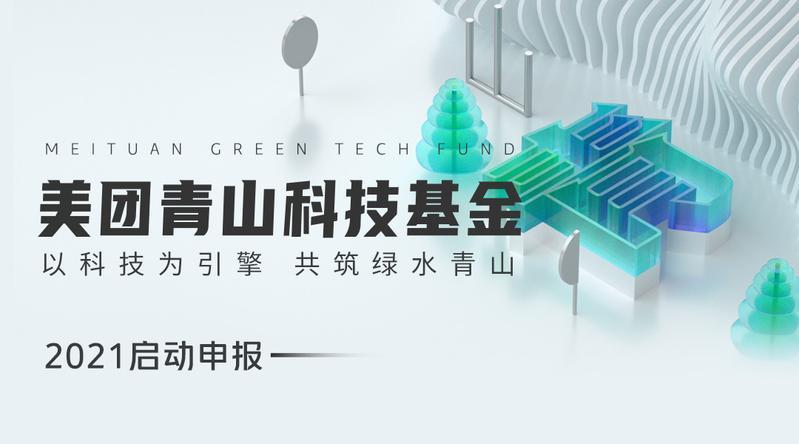 """""""美团青山科技基金""""启动申报 优秀科学家及项目最高可获300万资助"""