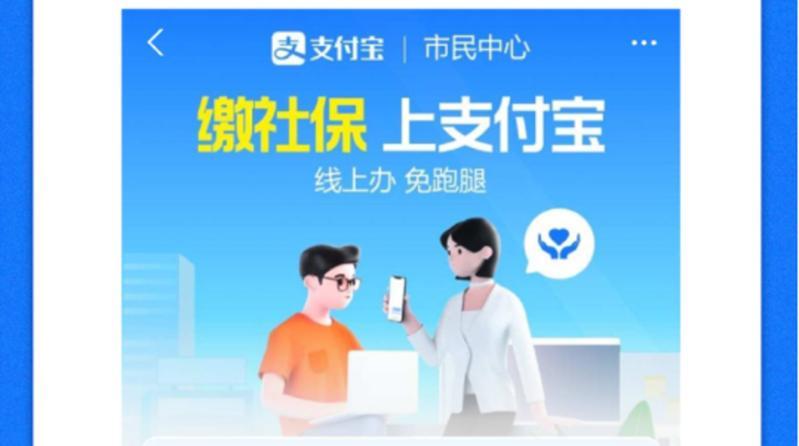 """""""一次不用跑""""服务升级 深圳人今起可在支付宝缴纳社保费用"""