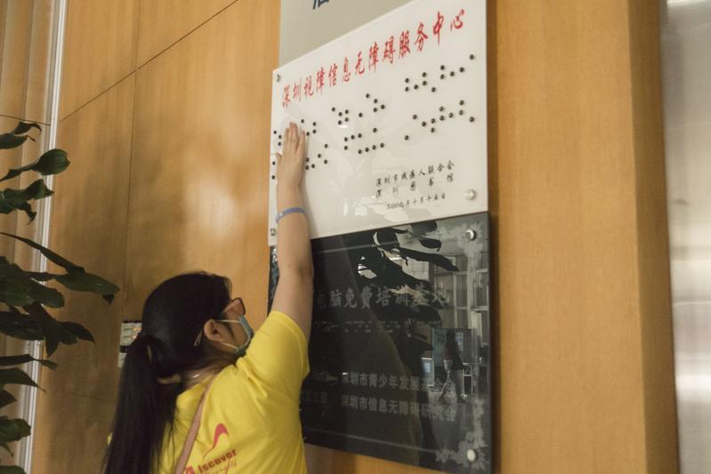 有爱无障碍 9月1日起深圳实施全国首部无障碍城市建设立法