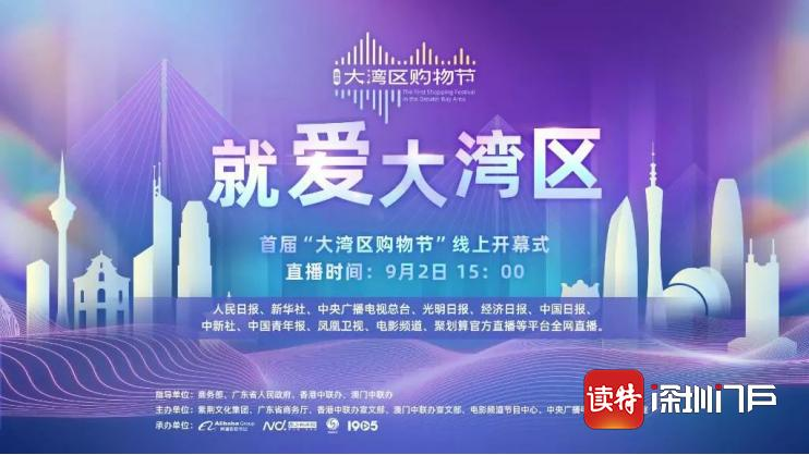 首届粤港澳大湾区购物节启动,中秋节晚上深圳将上演电影音乐晚会