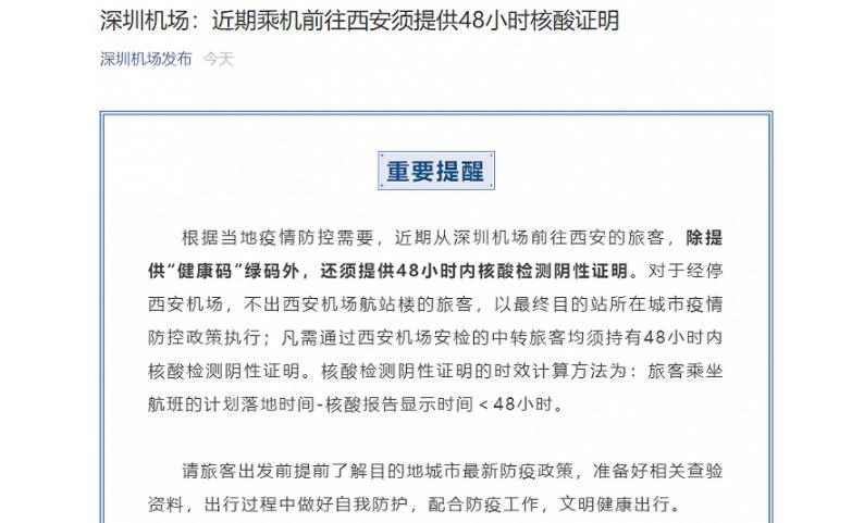 深圳机场:近期乘机前往西安须提供48小时核酸证明