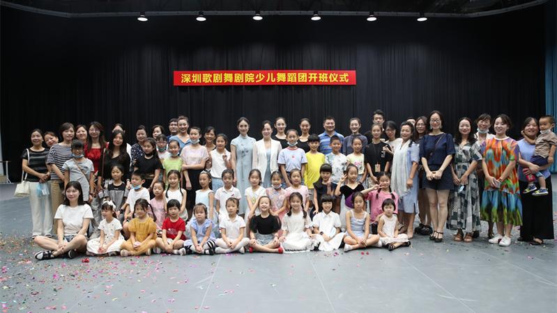 深圳歌剧舞剧院少儿舞蹈团正式开班