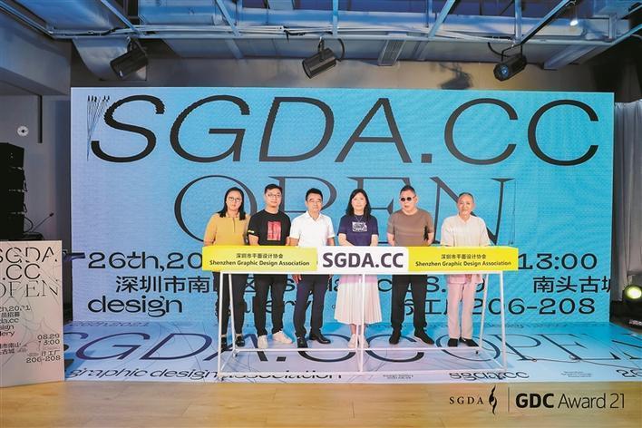 深圳市平面设计协会有了新基地