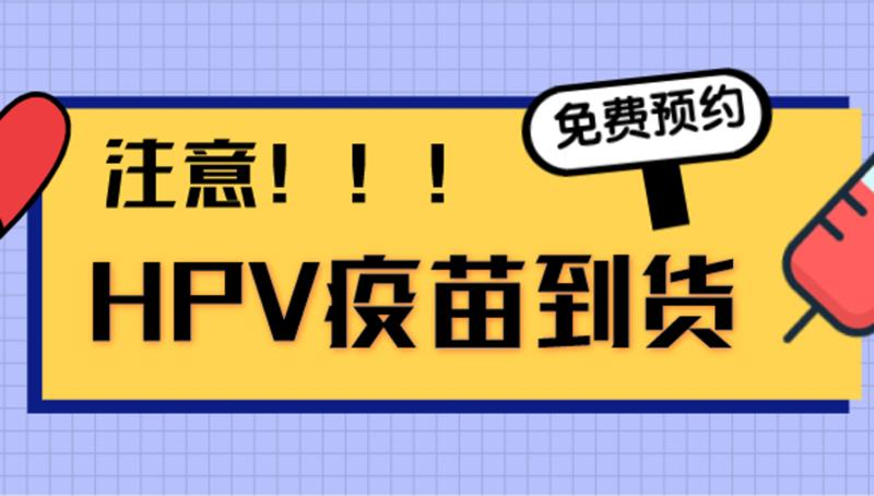 深新早点丨12394名额!深圳九价HPV疫苗9月7日摇号,现在就可申请
