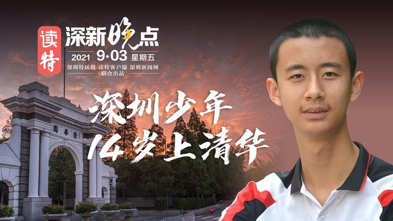 读特深新晚点|深圳少年 14岁上清华(2021年9月3日)