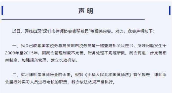 网传深圳律协偷税被罚  声明来了