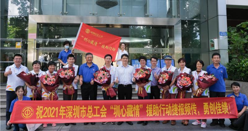 8位离退休老教师援藏支教 深圳工会拟投2000万元提高西藏工会服务职工能力