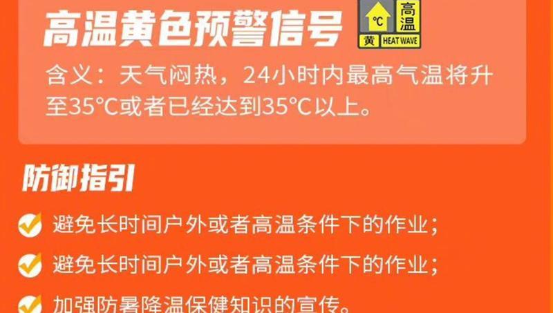 注意防暑降温!深圳发布全市陆地高温黄色预警