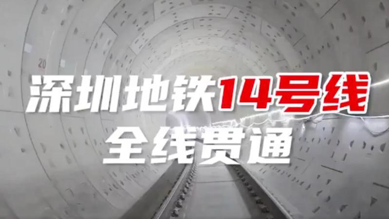 深圳地铁14号线2022年通车