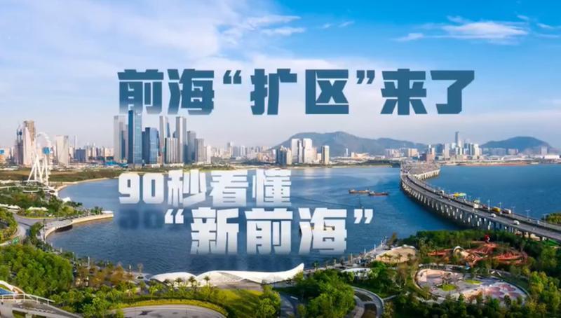"""前海""""扩区""""来了!90秒看懂""""新前海"""""""