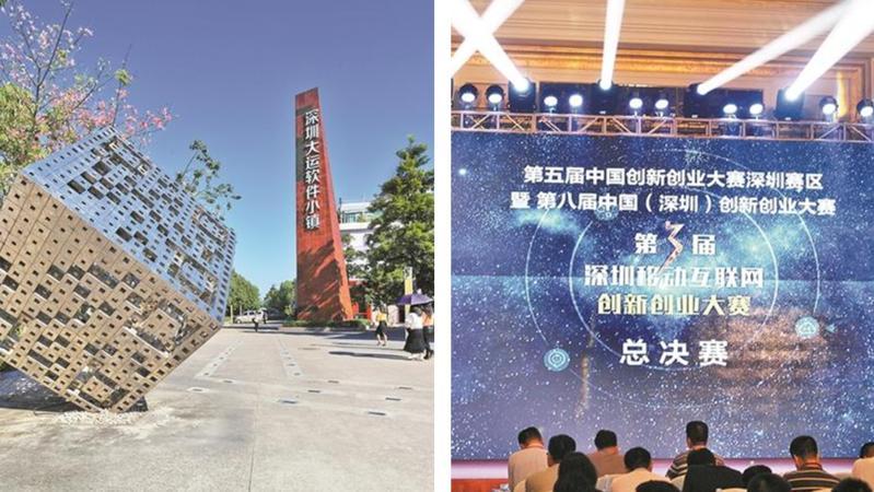 探秘深圳大运软件小镇:小巨人和科技独角兽企业这样养成