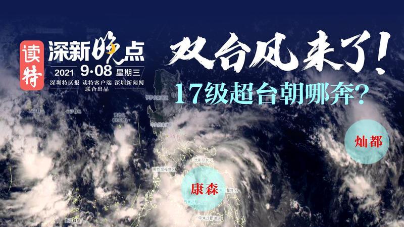 读特深新晚点|双台风来了!17级超台朝哪奔?(2021年9月8日)